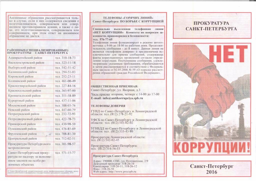 """Информационный буклет """"Нет Коррупции!"""""""